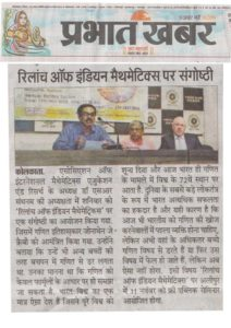 Press Conference Story in Pravat Khabar